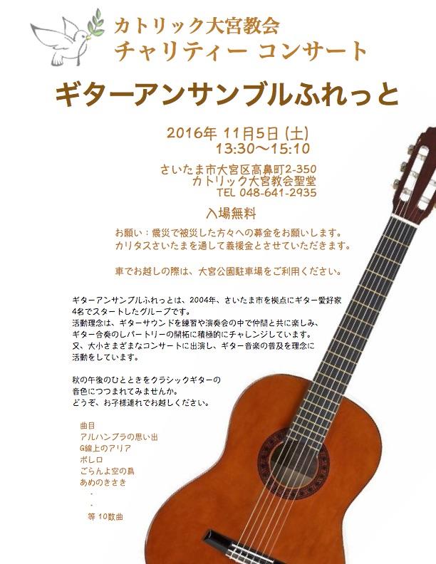 concert_brochure